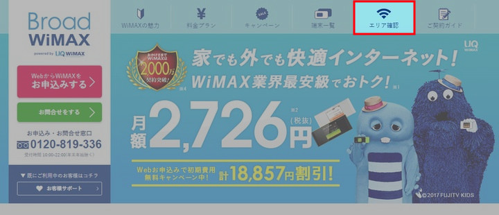 Broad WiMAXでエリアを確認する手順