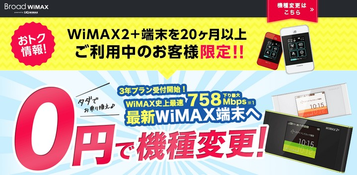 Broad WiMAXの機種変更は無料