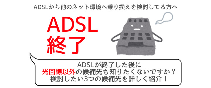 ADSLが終了した後の乗り換え先候補を詳しく紹介