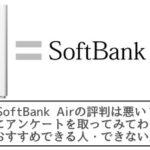 SoftBank Airの評判をアンケートしてみた