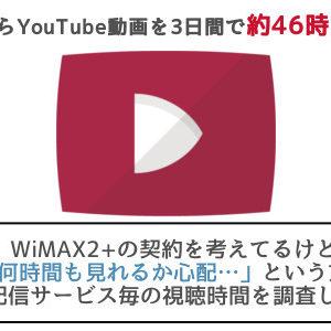 wimac2+でyoutubeやhuluの動画は何時間見れるのか調査