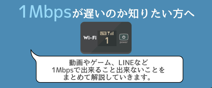 通信速度1Mbpsで出来ること