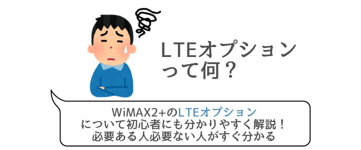 WiMAX2+のLTEオプションについて詳しく解説