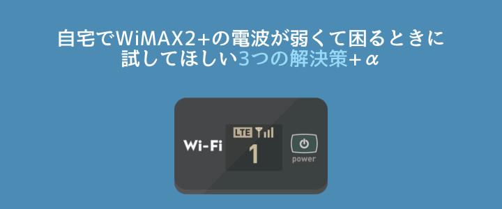 WiMAX2+の電波が弱いときの解決策