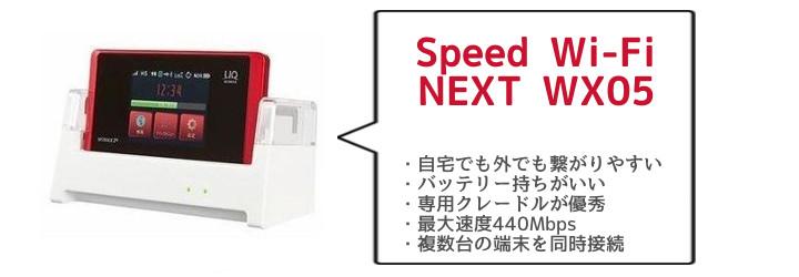 NEXT WX05