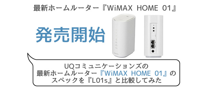 WiMAX HOME 01のスペック
