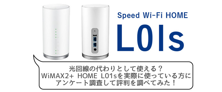 WiMAX2+『HOME L01s』の評判を紹介