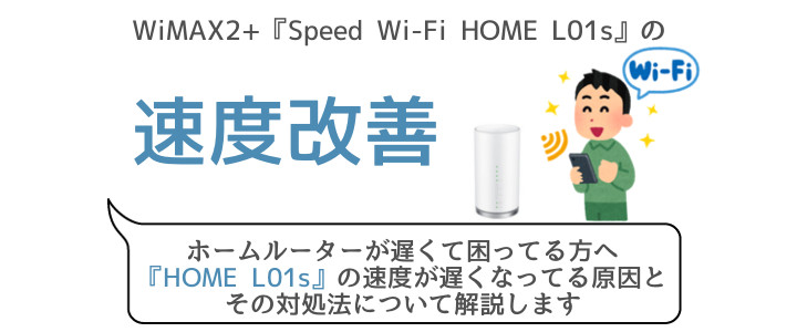 Speed Wi-Fi HOME L01sの通信速度が遅いときの原因と改善方法
