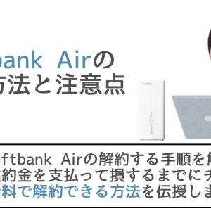 Softbank Air(ソフトバンクエアー)の解約方法