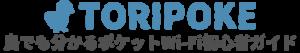 TORIPOKE|鳥でも分かるポケットWi-Fi初心者ガイド