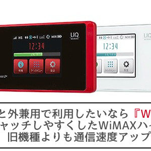 Speed Wi-Fi NEXT WX05の評価
