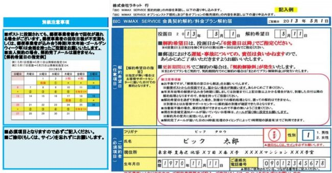 BIC WiMAXの解約届