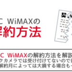 BIC WiMAXの解約方法