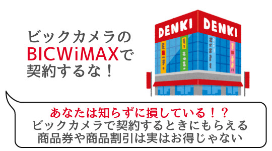 ビックカメラのBICWiMAX