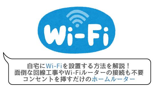 自宅にWi-Fiを設置するおすすめの方法