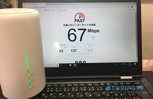 HOME L02の通信速度