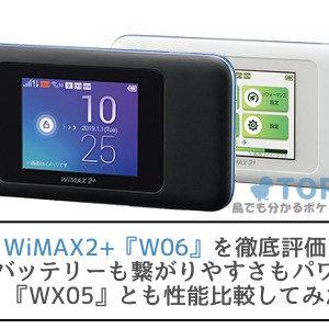 WiMAX2+ W06を徹底レビュー