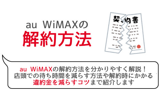au WiMAXの解約方法
