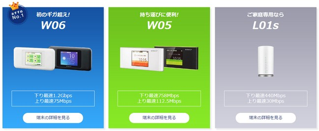 JPWiMAXで選べるWiMAX機種