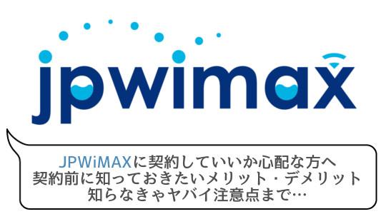 JPWiMAXの評判などを徹底レビュー