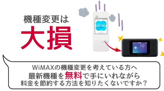 wimaxの機種変更を無料でする方法