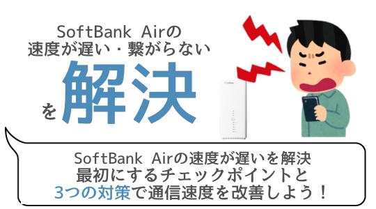 Softbank Airの速度が遅い・繋がらないを解決