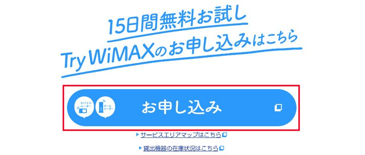 try wimaxの申し込み
