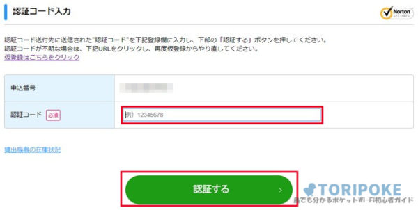 try wimax申し込み5