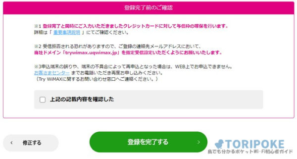 try wimax申し込み8