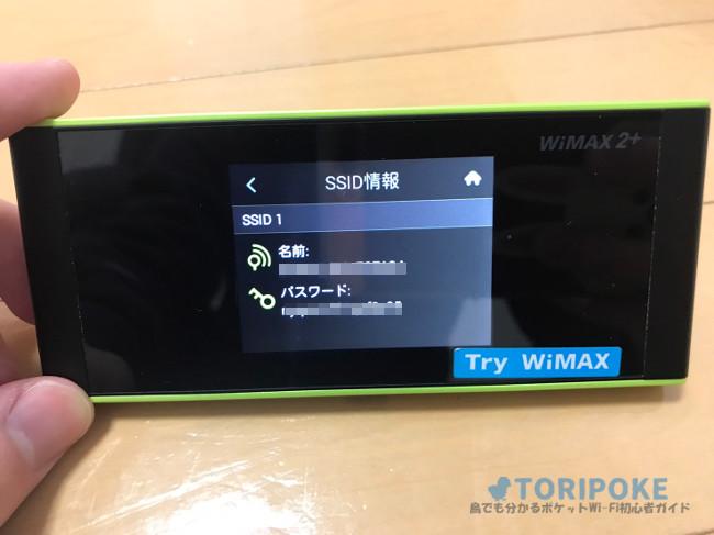 WiMAXのSSID