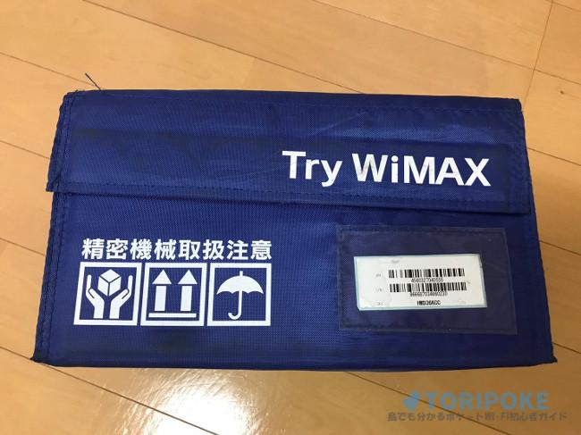 Try-WiMAXが届くまで1日しかかからない