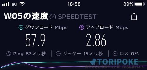 W05の通信速度と応答速度(PING値)