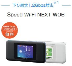 Speed Wi-Fi NEXTW06