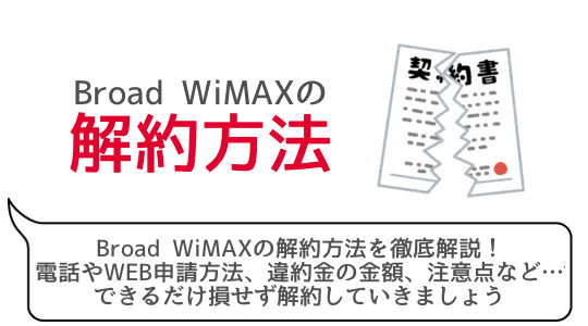 Broad WiMAX(ブロードワイマックス)解約方法