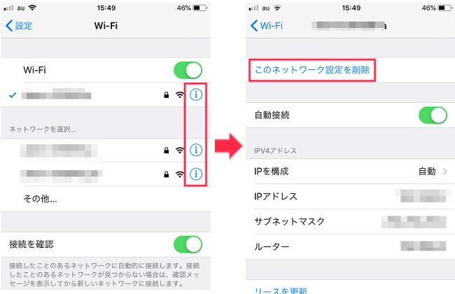 iphoneのWi-Fi自動設定を削除する方法