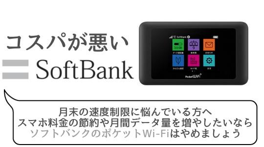 ソフトバンクのポケットWi-Fiについて