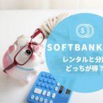 SoftBank Air(ソフトバンクエアー)はレンタルと分割どちらが得なのか?