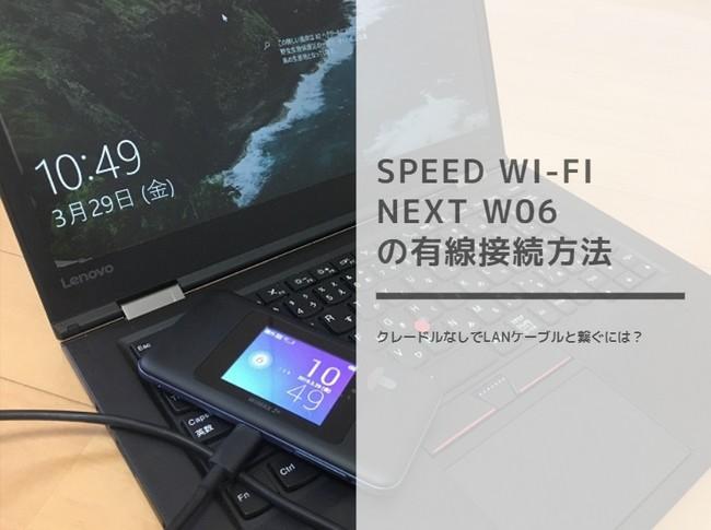 W06をクレードルなしで有線接続するには