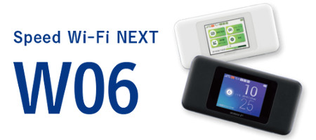 モバイルルーターのおすすめはWiMAX2+『W06』