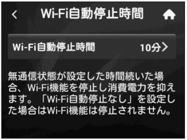 W06のWi-FI自動停止設定