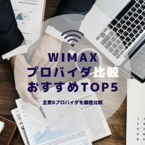 WiMAX比較プロバイダ