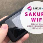 SAKURA WiFiを実際って口コミ