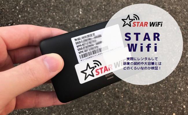 STAR WiFiを徹底レビュー。口コミや評判を解説。