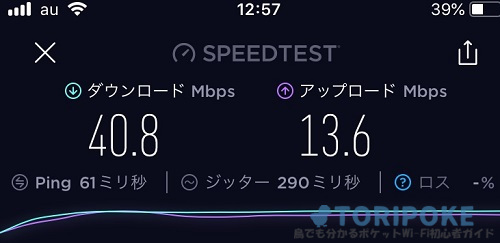 W06の外での通信速度