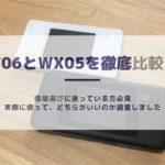 W06とWX05どっちがいいのか比較