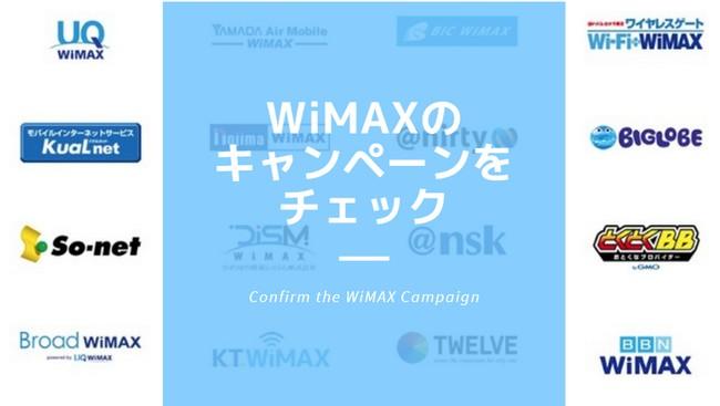 WiMAXプロバイダのキャンペーンを確認