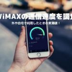 WiMAXの通信速度を計測して実測値を紹介