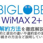 BIGLOBE WiMAXの解約方法