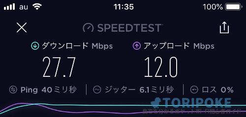 FUJIWiFiの通信速度