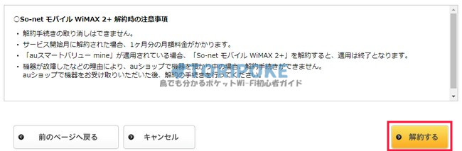 So-net WiMAX解約
